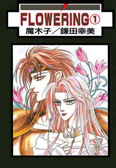 flowering vol 1