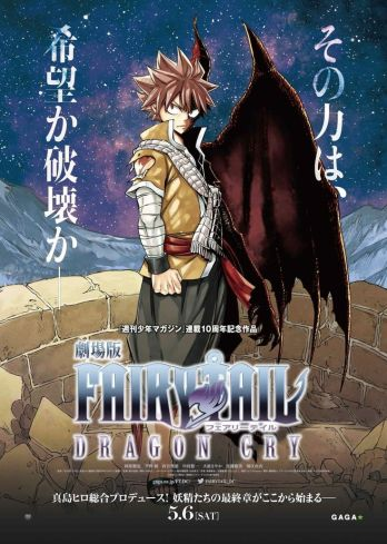 dragon cry