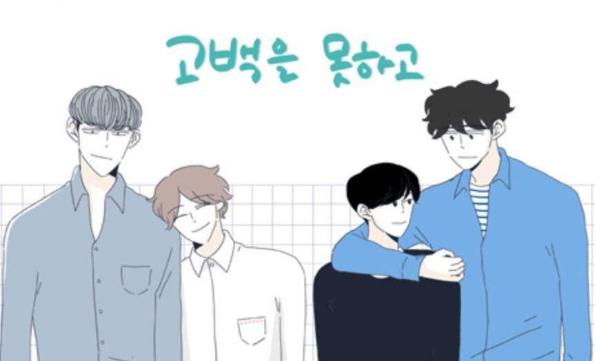 Fangirl Moment: Roommates (SeokYoung)