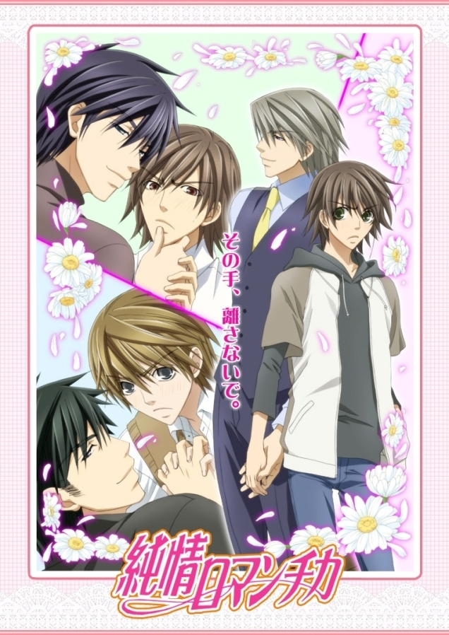 https://bakphoontyphoon.files.wordpress.com/2018/02/junjou-romantica.jpg?w=636&h=900